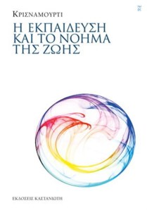 EKPAIDEFSI_KAI_TO_NOIMA_tIS_ZOIS